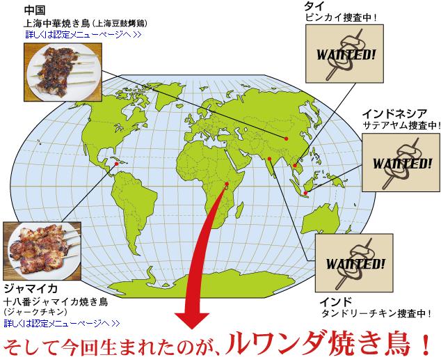 福島で食べられる世界の焼き鳥世界地図 タイ(ピンカイ) インドネシア(サテアヤム) インド(タンドリーチキン) 中国(上海中華焼き鳥) ジャマイカ((十八番ジャマイカ焼き鳥(ジャークチキン))